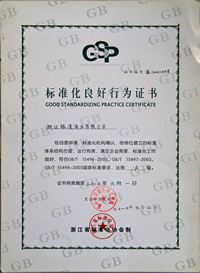 GSPC GREENCO Side Channel Blower Certification